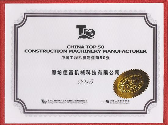 中国工程机械Top50强证书
