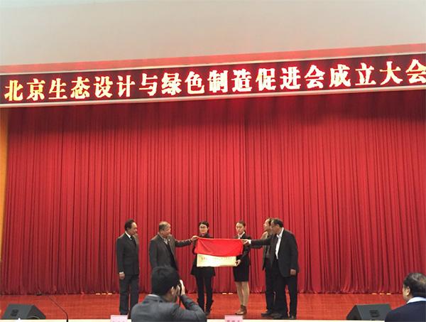 北京生態設計與綠色製造促進會