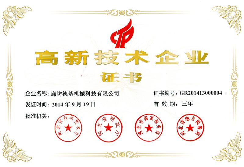 High Technology Enterprise Certificate