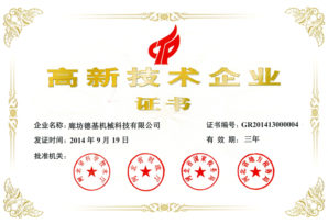 High Technology Enterprise Certificate<br>高新技術企業證書