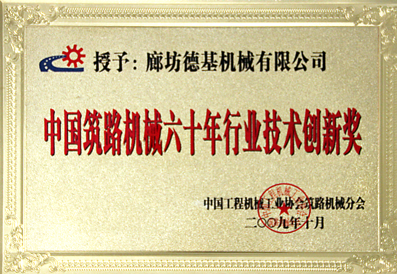 PRC Construction Machinery Industry (60 years) Technological Innovation Award