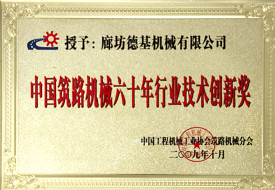 PRC Construction Machinery Industry (60 years) Technological Innovation Award<br>中國築路機械六十年行業技術創新獎