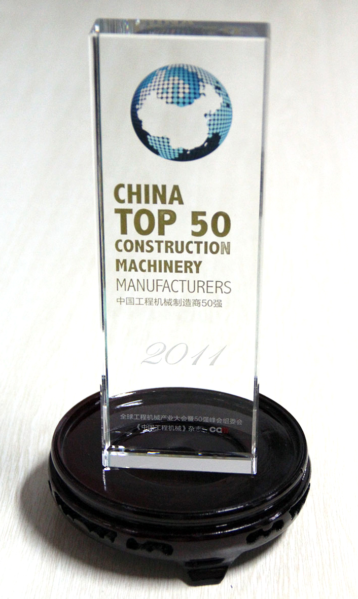 China Top 50 Construction Machinery Manufacturers