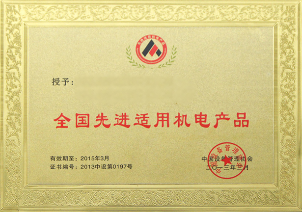 National Advanced Applicable Mechanical And Electrical Products