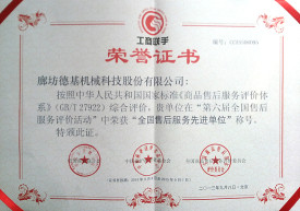 National Advanced Enterprise in After-sales Service Award<br>全國售後服務先進單位
