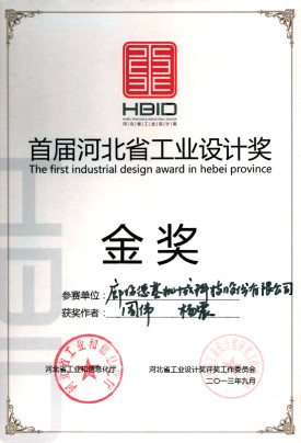Golden Prize of Hebei First Industrial Design Award<br>首屆河北省工業設計獎金獎