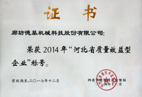 Hebei Quality-Benefit Type Enterprise