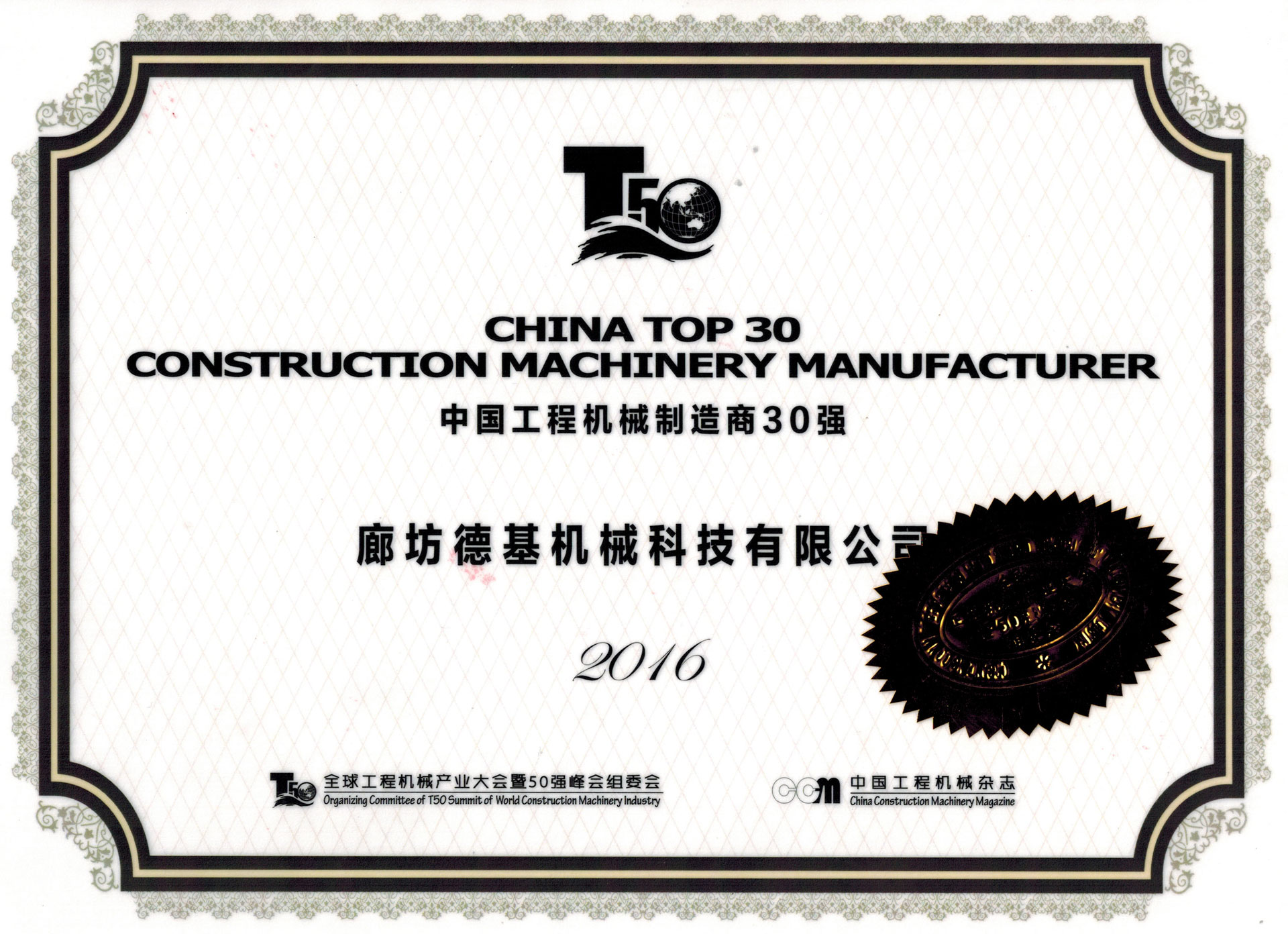 2016 China Top 30 Construction Machinery Manufacturers