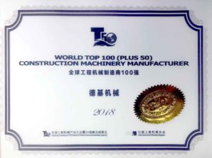 2018 World Top 100 (Plus 50) Construction Machinery Manufacturer certificate<br>2018 全球工程机械制造商100强
