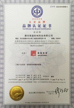 5 Stars Certification - Brand Evaluation of Business & Enterprise<br>五星品牌認證