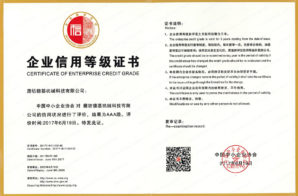 Certificate of Enterprise Credit Grade<br>企業信用等級證書 - AAA級
