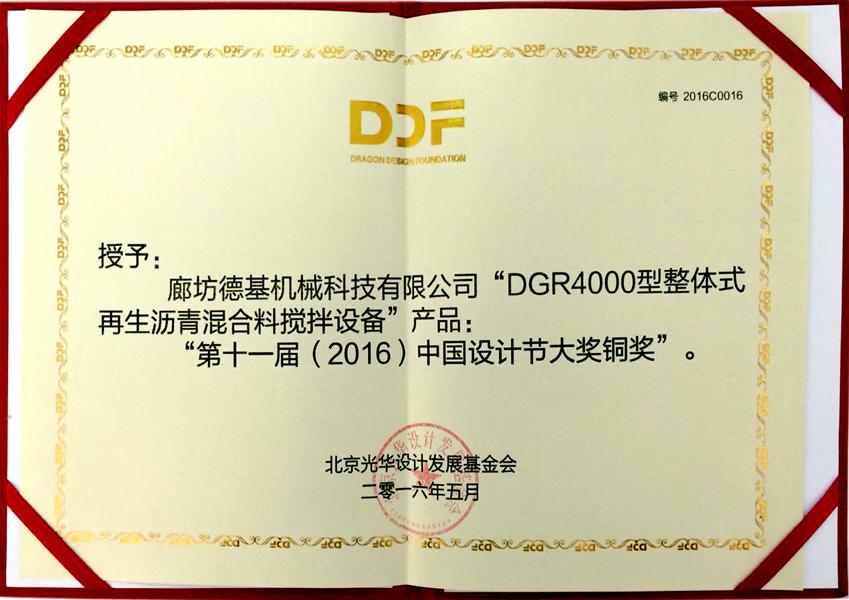 The 11th (2016) China Design Festival Award - Bronze Prize