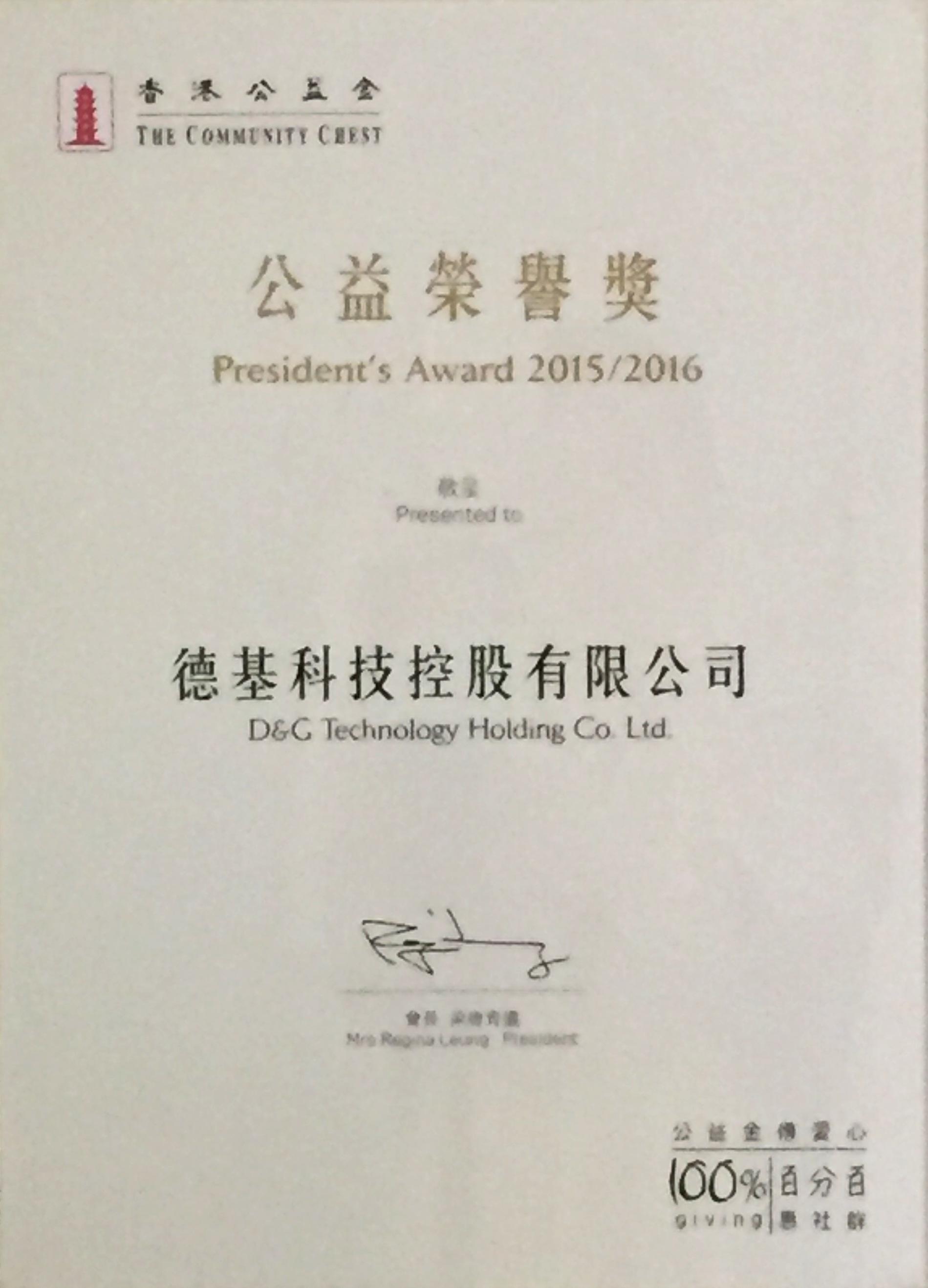 President's Awards 2015/2016