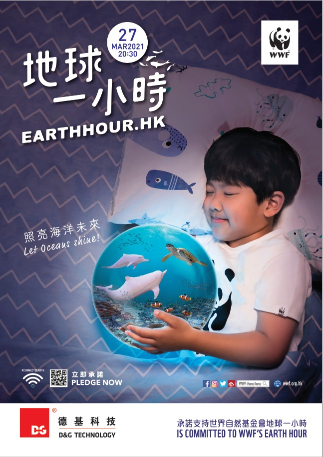 Poster of Earth Hour 2021