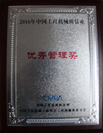 2016 China Construction Machinery Leasing Industry Outstanding Management Award