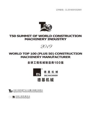 2019 World Top 100(Plus 50) Construction Machinery Manufacturer Certificate<br>2019全球工程机械制造商PLUS 50強