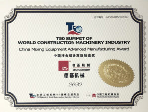 China Mixing Equipment Advanced Manufacturing Award<br>中國拌合設備高端製造獎